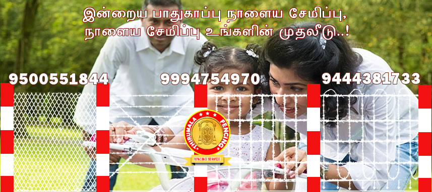 krishnagiri-fencing-materials