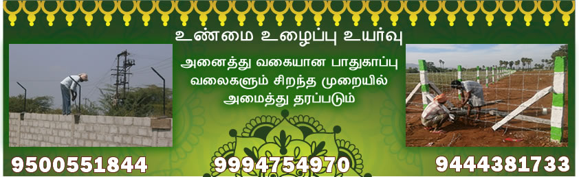 fencing-services-in-pudukkottai