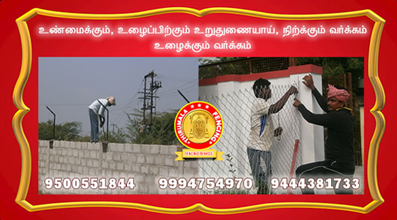 chainlink-fencing-materials-in-srikazhi